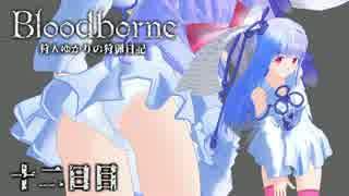 【Bloodborne】狩人ゆかりの狩猟日記 12日目