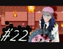 【実況】女の子が酷い目にあいながら悪魔と契約して復讐する物語 part22