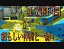 【スプラトゥーン2】ジャイロオフでも楽しいスプラ!【17杯目】
