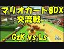 【マリオカート8DX交流戦】GzK vs Ls ぎぞく視点【実況】