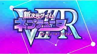 【実況】守護女神、再臨『新次元ゲイムネプテューヌVⅡR』 ep.1