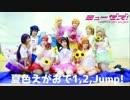 【μz's】夏色えがおで1,2,Jump! 踊ってみた【ラブライブ!】 thumbnail