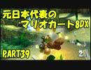 「元」日本代表の底辺がマリオカート8DXを実況してみた PART39