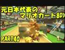 「元」日本代表の底辺がマリオカート8DXを実況してみた PART40