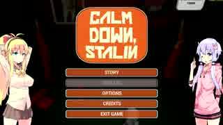 【Calm down,Stalin】落ち着け、すたりん! 【Steam】