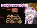 第100位:【第三回ひじき祭】お料理しましょうお料理っ!後編!【ひじき】 thumbnail