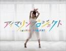 アイマリンプロジェクト第四弾「DEEP BLUE SONG」踊ってみた