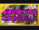 【艦これ】竜ちゃんと行く!艦隊これくしょん Part.ll4【�...