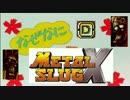 なぜなにメタルスラッグX