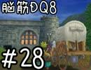 【初見実況】空と海と大地と脳筋と呪われし姫君【DQ8】 part28