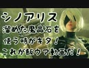 【シノアリス 】NieR:Automataコラボ  無課金80連【SINoALICE】