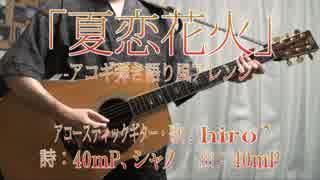 【アコギ弾き語り風アレンジ】『夏恋花火』【甚平で歌ってみた】