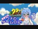 【クラッシュ】ウナのきまぐれゲーム日記 part3【ウナきり実況】