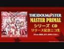 THE IDOLM@STER MASTER PRIMAL シリーズ CDリリース記念ニコ生