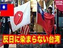 台湾でも行われていた反日教育、それでも台湾人が反日に染まらなかった理由とは?