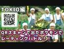 【ポケモンSM】QRスキャンで出たポケモンでバトル!!【TOKIO編】