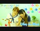 【キューリッシュ】Dive to Blue【踊ってみた】 thumbnail