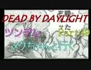 【Dead By Daylight】ツンデレメグちゃんと行くPart49【ゆっくり実況】