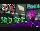 【二人ブキ解説+実況】二人三脚でSplatoon2 part4スプラローラーvs傘&Dナモ