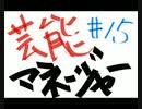 没頭キャスト#15 現役マネージャーから見たタレント・役者・芸能界 thumbnail