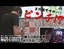 NO LIMIT -ノーリミット- 第198話(2/4)