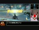 マリオカート8(200cc)RTA 1時間50分20秒 part3/?