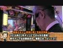 【パチンコ店買い取ってみた】第100回ひげ紳士北海道視察の旅