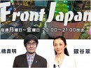 【Front Japan 桜】ビットコインと日本円 / 男の弱体化[桜H29/8/25]