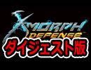 X-Morph:Defenseをいい大人達が本気で遊んでみた。ダイジェスト版