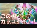 [実況] 俺もグラブるぅぅぅぅ #251 ゼノ・