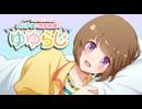 第89位:【第43回】RADIOアニメロミックス 内山夕実と吉田有里のゆゆらじ thumbnail