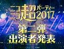 ニコニコ超パーティー2017 出演者発表トレイラー第二弾