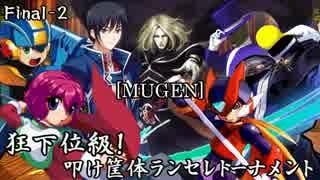 【MUGEN】狂下位級!叩け筐体ランセレトーナメント Final-2