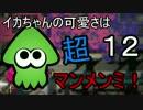 【スプラトゥーン2】イカちゃんの可愛さは超マンメンミ!12【ゆっくり】