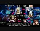 《FGO考察》 ビースト 『コメント返信編』 thumbnail