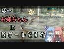 【Forhonor】お姉ちゃんの騎士道備忘録7【VOICEROID実況】