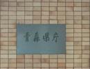【ゆっくり】徒歩で日本一周part160【青森→外ヶ浜】