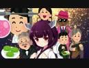 東北姉妹といらすとやの仲間たち【VOICEROID劇場】 thumbnail