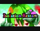 【GUMI】 Isolation Restart 【オリジナル】