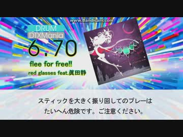 dtx flee for free red glasses feat 眞田静 ノスタルジア by