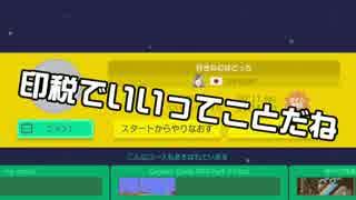 【ガルナ/オワタP】改造マリオをつくろう!【stage:110】