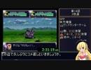 第4次スーパーロボット大戦RTA_6:58:46_Part14/44