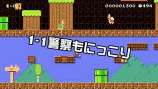 【ガルナ/オワタP】改造マリオをつくろう!【stage:112】