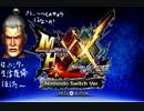 【Switch】 モンハンXX #1 笛吹きおじさん登場 【モンハン】