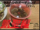 タカハシのガーデニングその2「イチゴ」凱聖編