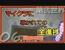 【Minecraft】マイクラに導かれての全進捗 第06話【ゆっくり...