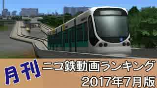 【A列車で行こう】月刊ニコ鉄動画ランキング2017年7月版