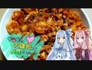 第51位:琴葉葵の大雑把でも料理がしたいっ! 第二回「ふわとろナポリタン」 thumbnail