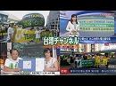 【台湾CH Vol.197】台湾侮辱のJOCに台湾人が抗議 / 国民党が親日に? /  台北で台湾正名運動が高揚中[桜H29/8/25]