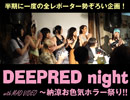 DEEPRED night with MAD VIDEO~納涼お色気ホラー祭り!!